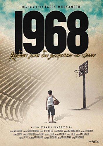 1968 AEK
